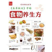 《本草纲目》中的食物养生方(电子书)