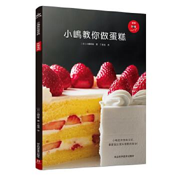 小嶋教你做蛋糕(pdf+txt+epub+azw3+mobi电子书在线阅读下载)