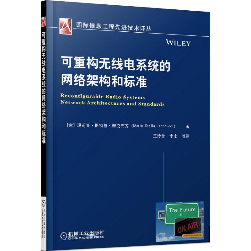 可重构无线电系统的网络架构和标准 详细阐述了新标准,并分析了未来场景。