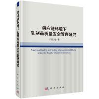 供应链环境下乳制品质量安全管理研究