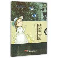 金蔷薇阅读花园:秘密花园