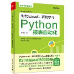 对比Excel,轻松学习Python报表自动化