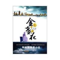 金盏花,桂严,安徽文艺出版社,9787539640877【正版书 放心购】