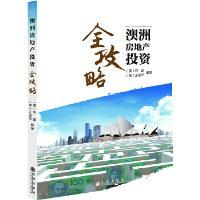 澳洲房地产投资全攻略 (澳)刘磊,(澳)王匡平 九州出版社 9787510826788