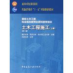 土木工程施工 第二版 (上册)