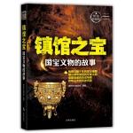镇馆之宝:国宝文物的故事