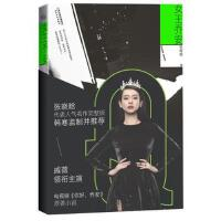【正版二手书9成新左右】女王乔安 张晓晗 天津人民出版社