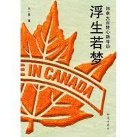【二手正版9成新】浮生若梦--加拿大百姓心路寻访 王一男 知识出版社 9787501569403