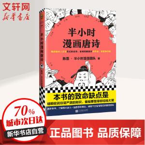 半小时漫画唐诗 江苏文艺出版社