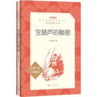【正版二手书9成新左右】宝葫芦的秘密(统编《语文》推荐阅读丛书 张天翼 人民文学出版社