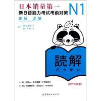 正版 N1读解:新日语能力考试考前对策 日语等级考试教材N1图书教材书籍 等级考试用书 日语n1试题用书