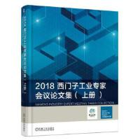 2018西门子工业专家会议论文集(上、下册) 西 门 子 ( 中 国 ) 有 限 公 司 机械工业出版社 978711
