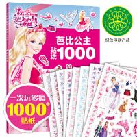 芭比公主贴纸1000:粉红舞鞋,海豚传媒出品,长江少年儿童出版社,9787556075379