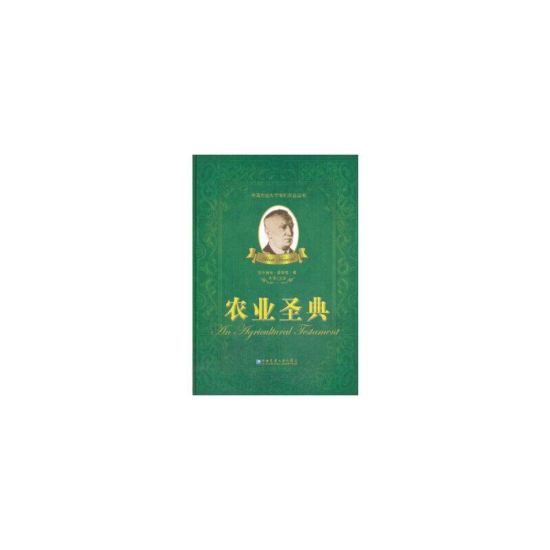 农业圣典 (英)艾尔伯特·霍华德,李季 中国农业大学出版社 评价有礼 达额立减 新华书店 品质担当!