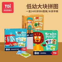 TOI环游世界探险家桌游儿童益智地理人文知识亲子互动桌面游戏玩具5-6-7-8岁