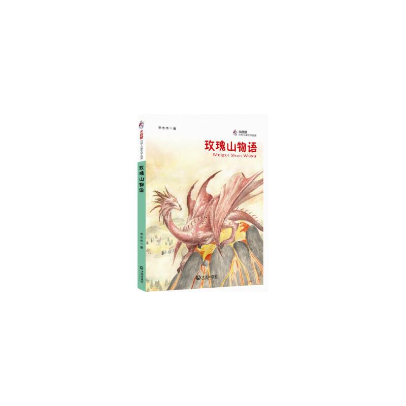 大白鲸幻想儿童文学读库:玫瑰山物语 李志伟 大连出版社 9787550508415