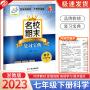 2020春 BFB系列 名校期末复习宝典 七年级下册 科学 浙教版