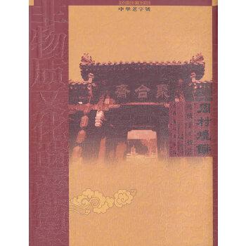 非物质文化遗产档案-中华老子号 周村烧饼传统手工技艺