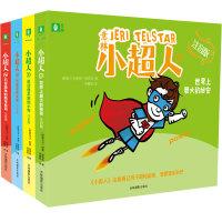 意林小超人系列4本套装(注音版)