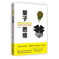 量子思维 前一淘网市场总监蒋虹著 如何实现人生逆袭阶层跃迁 脑洞大开的思维风暴企业的思维方式企业管理书籍管理