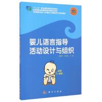 【正版二手书9成新左右】婴儿语言指导活动设计与组织/职业教育 杨春华,张远丽 科学出版社