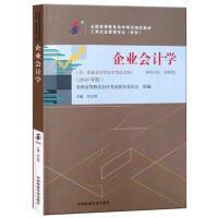 自考教材 0055 00055 企业会计学 刘东明 中国财政经济出版社 高等教育自学考试指定教材