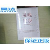 [二手旧书9成新]灵魂徒步 阳明心学管理智慧 /李安 著 北京大学?