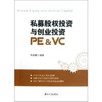 私募股权投资与创业投资(PE&VC) 林金腾著 中山大学出版社 9787306038562