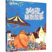 小人国・365夜故事系列/365夜幽默故事