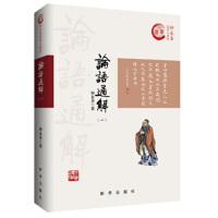 【二手书8成新】论语通解(一 钟永圣 新华出版社