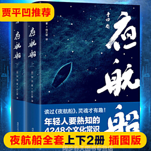 【包邮】夜航船套装2册 贾平凹推荐 年轻人要熟知的4248个文化常识 插图珍藏版