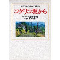 现货 日版 宫崎骏 コクリコ坂から 虞美人盛开的山坡 分镜绘画稿