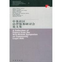 中英社区法律服务研讨会论文集,司法部司法研究所,法律出版社,9787503632501