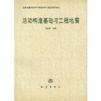 活动构造基础与工程地震(仅适用PC阅读)(电子书)