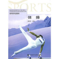 【二手书8成新】体操 童昭岗 高等教育出版社