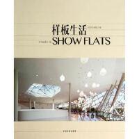 样板生活(居住空间设计壹) 《居住空间设计》编委会 中国林业出版社 9787503873836