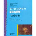 高中国际课程的实践与研究 物理学卷,唐盛昌,上海教育出版社【正版图书 品质保证】