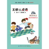 风行水上,王钢 著,中国纺织出版社,9787518048687