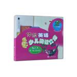 【新书店正版包邮】 体验英语少儿阅读文库 Thomson Learning 9787040199994 高等教育出版社