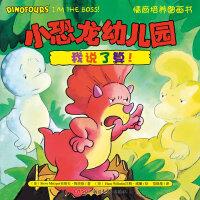 小恐龙幼儿园情商培养图画书.我说了算!