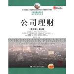 公司理财(英文版・第3版)配套中文翻译版:http://product.dangdang.com/23364309.h