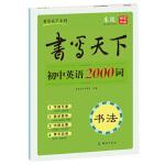 初中英语2000词――米骏硬笔书法楷书字帖