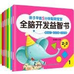 亲子早教5分钟 聪明宝宝全脑开发益智书2-3岁(全八册)