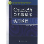 Oracle9i关系数据库实用教程