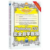 【正版二手书9成新左右】中文版Photoshop CS5完全自学教程(附 李金明,李金荣 人民邮电出版社