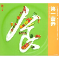【正版二手书9成新左右】营养 中国烹饪协会美食营养专业委员会 北京出版社