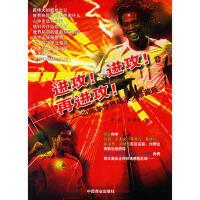 【二手书8成新】进攻!进攻!再进攻!:2006年世界杯珍藏版 李放,朱晓雨 中国商业出版社