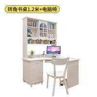 美式转角书桌韩式田园卧室电脑桌家用实木写字台书柜书架组合 +电脑椅 是