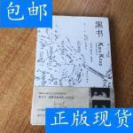 [二手旧书9成新]黑书 /[土]帕慕克(Pamuk 上海人民出版社