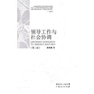 领导工作与社会协调(第二版)